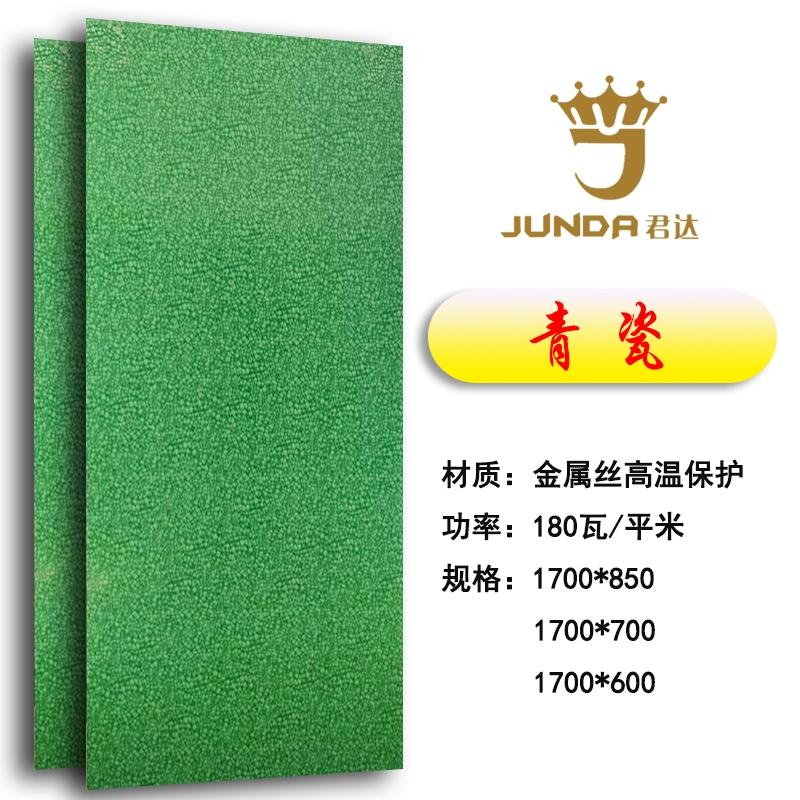 青瓷金属丝电热板
