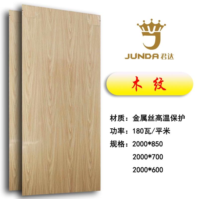 木纹金属丝电热板