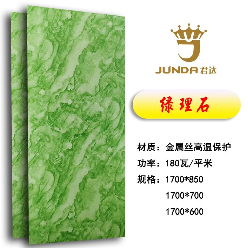 绿理石金属丝电热板