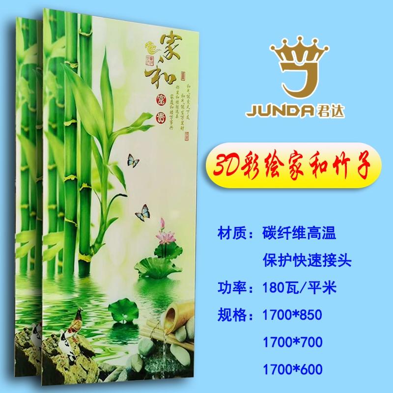 UV碳钎维电热板-家和竹子